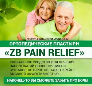 Orthopedische gips ZB Pain Relief