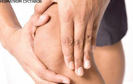 Rheumatism of joints - symptoms and treatment, complications